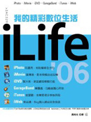 我的精彩數位生活iLife'06