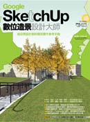 Google SketchUp數位造景設計大師