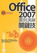Office 2007實例演練關鍵技