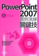 PowerPoint 2007實例演練關鍵技