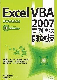 Excel VBA 2007實例演練關鍵技