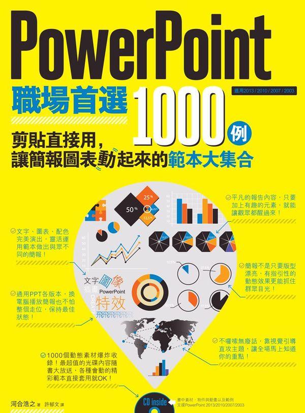 PowerPoint職場首選1000例:剪貼直接用,讓簡報圖表動起來的範本大集合(附CD)