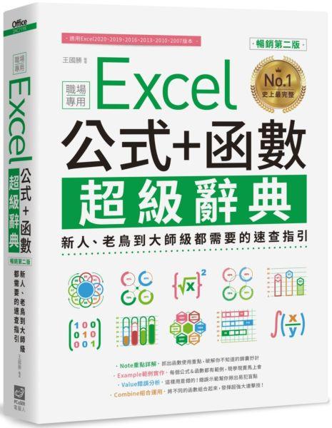 Excel 公式+函數職場專用超級辭典【暢銷第二版】:新人、老鳥到大師級都需要的速查指引