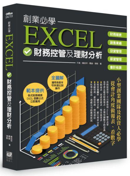 創業必學EXCEL財務控管及理財分析
