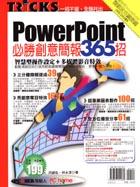 PowerPoint必勝創意簡報365招