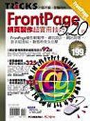 FrontPage網頁製作超實用技巧520招