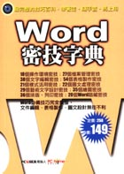 Word密技字典