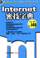 Internet密技字典
