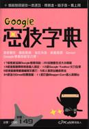 Google密技字典