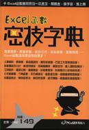 Excel函數密技字典