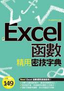 EXCEL函數精用密技字典