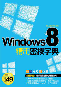 Windows 8 精用密技字典