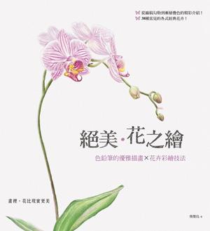 絕美‧花之繪:色鉛筆的優雅描畫×花卉彩繪技法