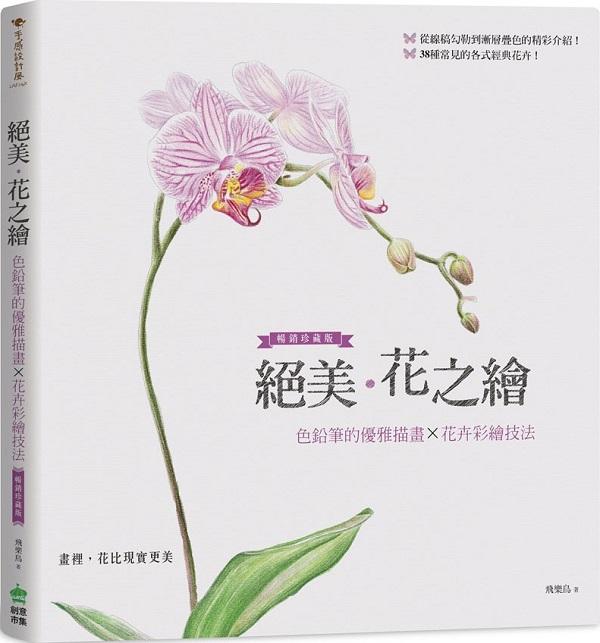 絕美.花之繪:色鉛筆的優雅描畫×花卉彩繪技法 暢銷珍藏版