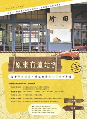 原來有這站?沿著神隱鐵道,開往台灣無人秘境小車站