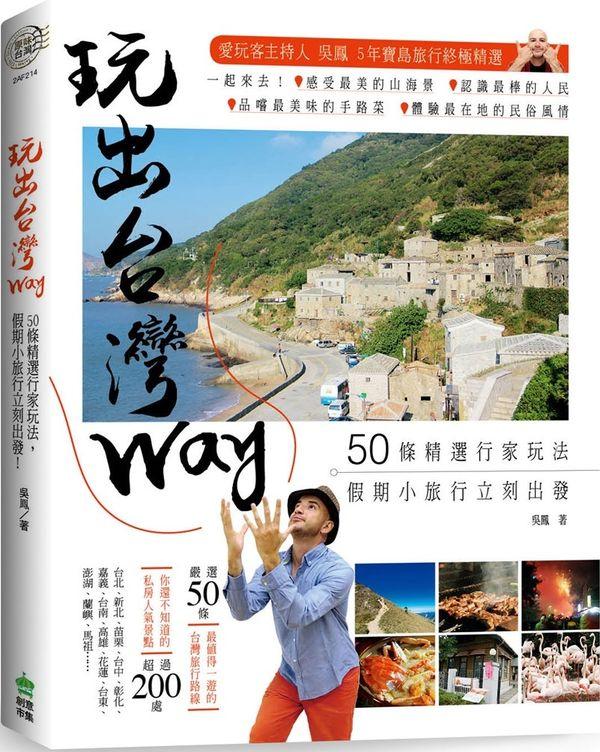 玩出台灣Way:50條精選行家玩法,假期小旅行立刻出發!