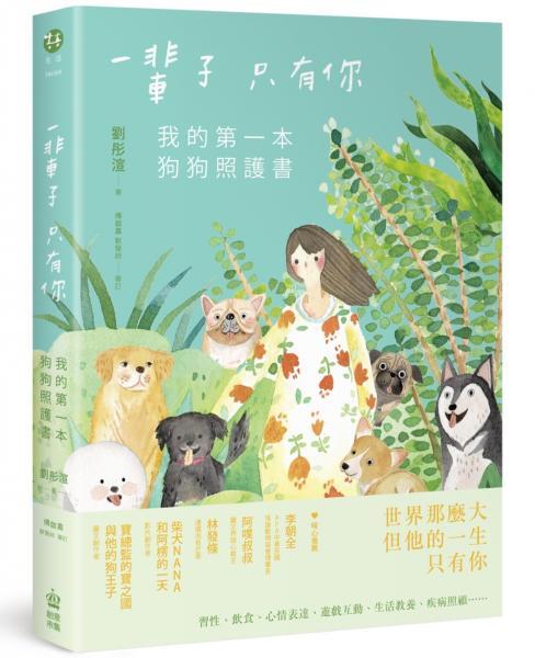 一輩子只有你:我的第一本狗狗照護書
