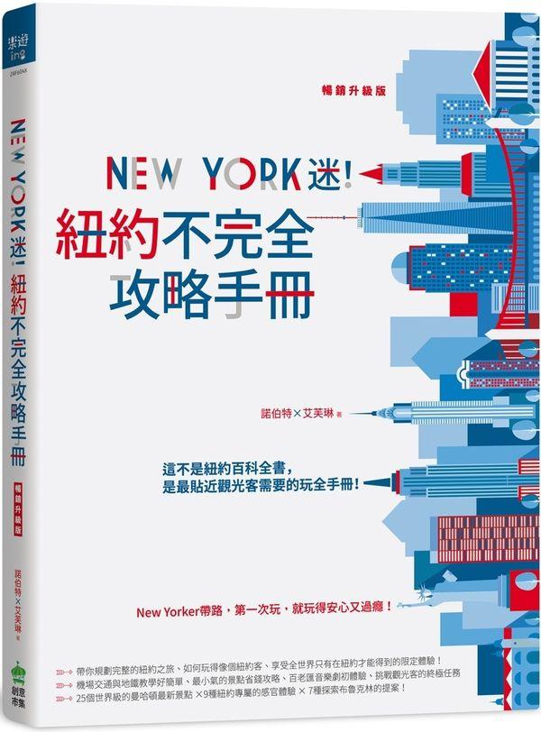 New York迷!紐約不完全攻略手冊 暢銷升級版