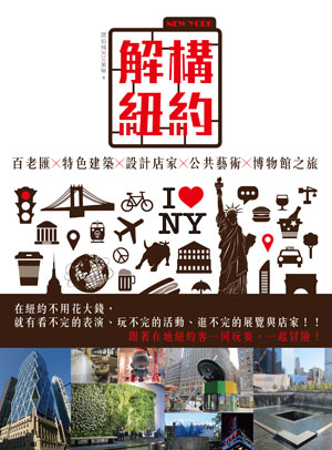 解構。紐約:百老匯X特色建築X設計店家X公共藝術X博物館之旅