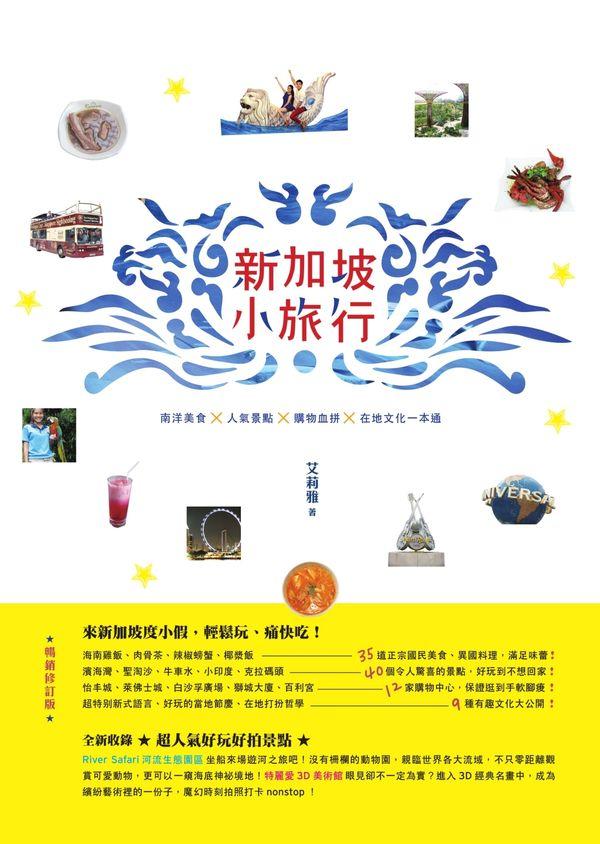 新加坡小旅行:南洋美食×人氣景點×購物血拚×在地文化一本通 暢銷修訂版