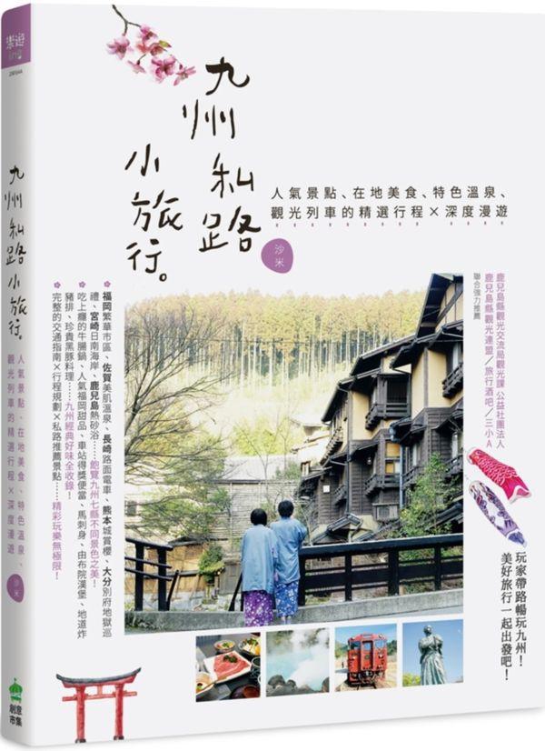 九州私路小旅行:人氣景點、在地美食、特色溫泉、觀光列車的精選行程X深度漫遊