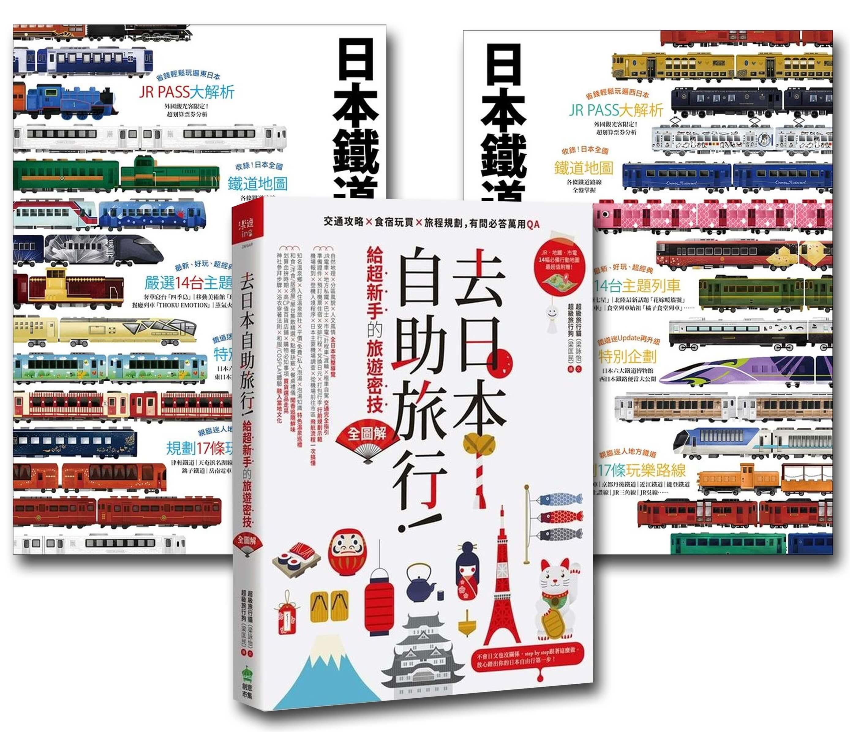 日本鐵道自助旅行套書(3冊)