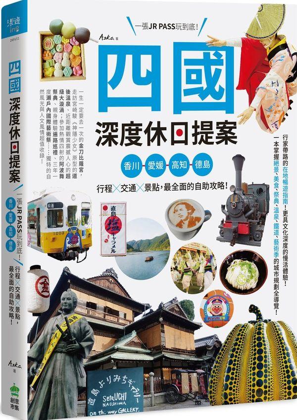 四國,深度休日提案:一張JR PASS玩到底!香川、愛媛、高知、德島,行程╳交通╳景點,最全面的自助攻略!