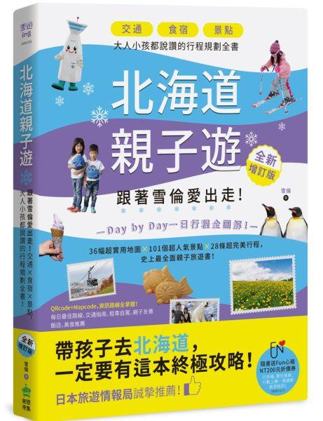 北海道親子遊:跟著雪倫愛出走!交通X食宿X景點,大人小孩都說讚的行程規劃全書! 全新增訂版