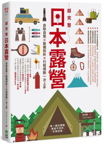 超完整日本露營:自助自駕X裝備剖析X行程規劃一次上手
