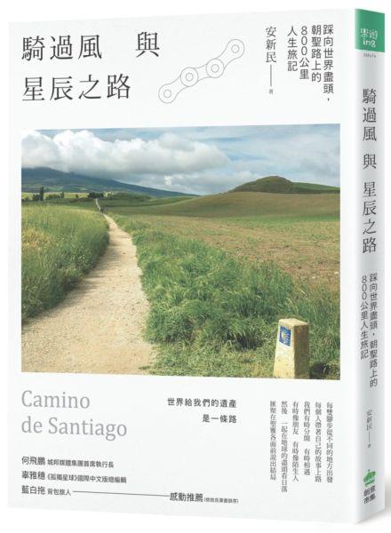騎過風與星辰之路:踩向世界盡頭,朝聖路上的800公里人生旅記
