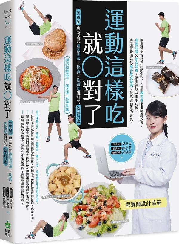 運動這樣吃就對了:營養師專為各式運動訓練、比賽、恢復期設計的飲食計畫