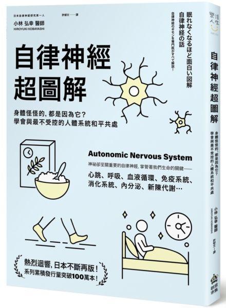 自律神經超圖解:身體怪怪的,都是因為它?學會與最不受控的人體系統和平共處