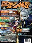 網路遊戲強者特攻NO.16