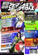 網路遊戲強者特攻NO.23
