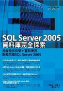 SQL_Sever2005資料庫完全探索