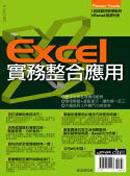 Excel實務整合應用