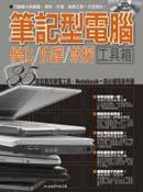 筆記型電腦優化、防護、救援工具箱