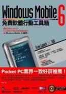 Windows Mobile 6免費軟體行動工具箱