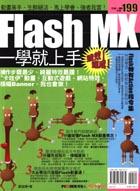 Flash MX一學就上手