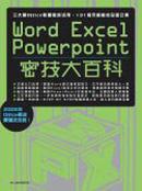 Word、Excel、PowerPoint密技大百科