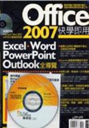 Office2007快學即用