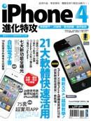 iPhone 4 進化特攻