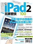 超活用!iPad 2 玩家密技 X 100