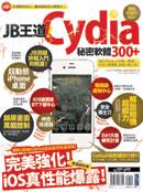 JB王道!Cydia秘密軟體300+