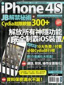iPhone 4S JB解禁秘術:Cydia 超限軟體300+