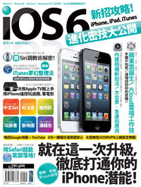 iOS 6新招攻略!iPhone、iPad、iTunes進化密技大公開