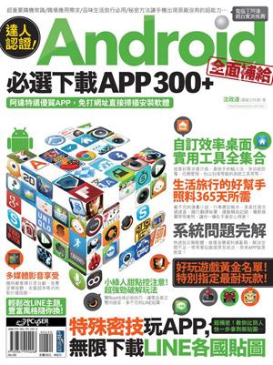 達人認證!Android全面補給必選下載APP 300+