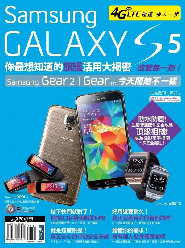 Samsung GALAXY S5 改變每一刻!你最想知道的旗艦活用大揭密