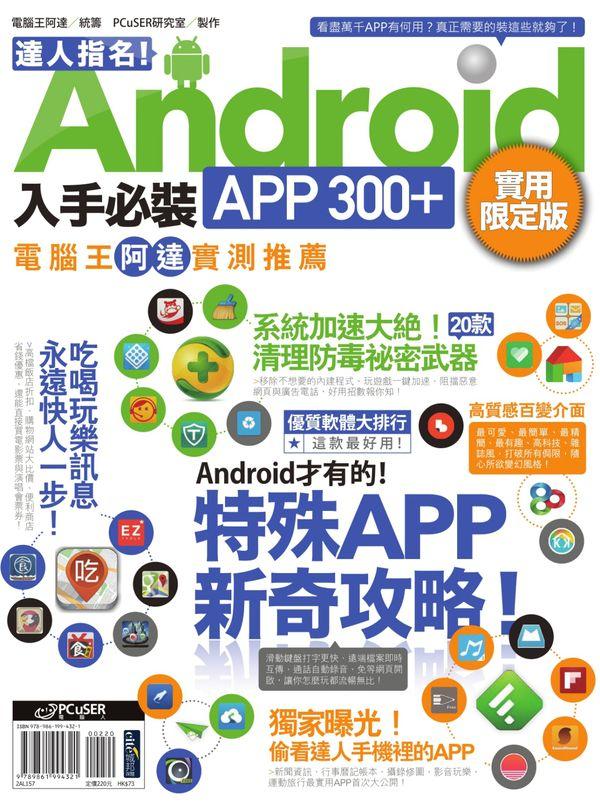 達人指名!Android 入手必裝APP 300+ 實用限定版