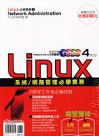 Linux系統/網路管理必學實務